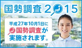 平成27年国勢調査