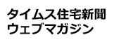 31_タイムス住宅新聞ウェブマガジン