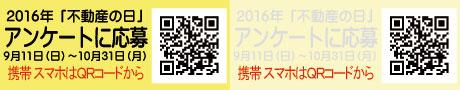 002016年「不動産の日」アンケート