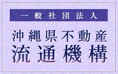 流通機構ホームページ