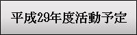 平成29年度活動予定