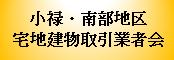 小禄・南部地区業者会