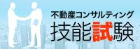 15_不動産コンサルティング技能試験
