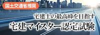 14_宅建マイスター認定試験