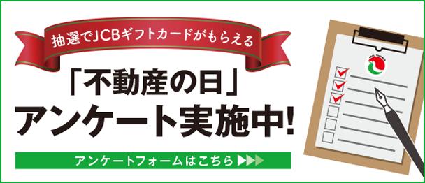 00-平成30年度不動産の日アンケート