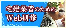 03-全宅保証Web研修