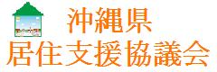 沖縄県居住支援協議会