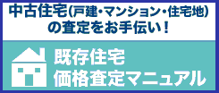 02_既存住宅価格査定マニュアル