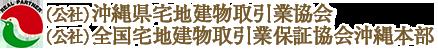 財団法人 沖縄県宅地建物取引業協会